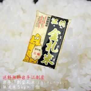 無洗米 5kg 送料無料 岩手県産 江刺金札米 5kg×1個5キロ 送料込み