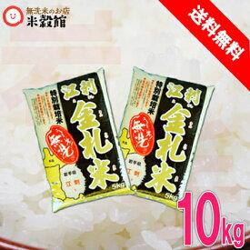 無洗米 10kg 送料無料 お米江刺金札米(えさしきんさつまい)10kg 5キロ×2 平成30年産 いわて純情米