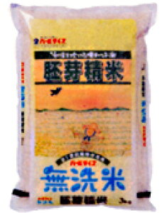 【お取り寄せ】胚芽精米 ヒノヒカリ 3kg入り 九州産 米 無洗米 ひのひかり洗わなくていい無洗米は、無洗米のお店「米穀館」におまかせください!