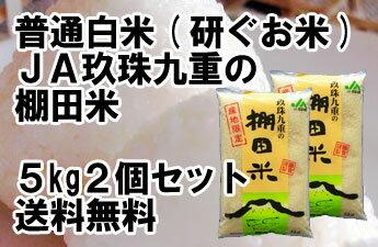 玖珠九重の『棚田米』 九州産 米 送料無料 5kg×2個セット全国一律送料無料