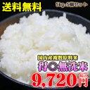 送料無料無洗米25kg大量買いにオススメ得◎無洗米25kg (5kg×5個) 米 無洗米 国内産