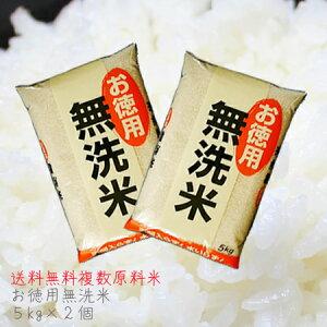 無洗米 10kg 送料無料 安い 価格複数原料米10kg(5kg×2)お徳用無洗米 送料無料 送料込み無洗米で手間をはぶいてガッツリ食べましょう!