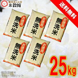 無洗米 25kg 「お徳用無洗米」5kg×5個入り 米 送料無料 5キロ 無洗米業務用 25kg 大量 まとめ買い複数原料米 九州発
