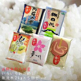 無洗米 10kg 九州産 無洗米 2kg 小分けいろいろ小袋セット 送料無料 10kg九州のお米だけのおためし無洗米