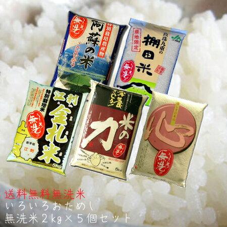 無洗米5種いろいろ小袋セット 米 無洗米 2kg 2キロ×5 送料無料 あす楽対応 【ポイント10倍】【コンビニ受取対応商品】
