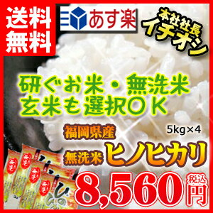 福岡県産 ヒノヒカリ 米 無洗米 5kg 送料無料 九州産 ひのひかり 20kg 5kg×4個セット 5キロ 送料込み 【マラソン201408_送料込み】