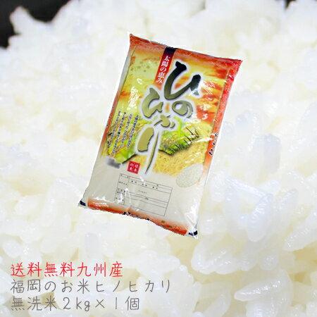 平成30年産 ヒノヒカリ 無洗米 2kg 送料無料 九州産 米 福岡県産 2キロ ひのひかり 送料込み