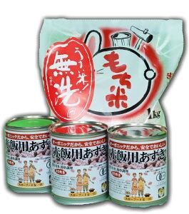 餅米 無洗米 1kg もち米【有機JAS認定】赤飯用あずきともち米のセット「お赤飯の達人」セットあなたも手軽にお赤飯を炊いてみませんか?
