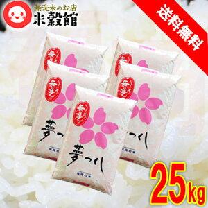 無洗米 25kg 福岡県民米「夢つくし」送料無料 5kg5個セット