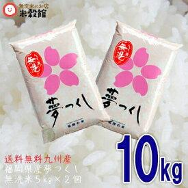 送料無料 無洗米 10kg 九州産 米 福岡県産 夢つくし10kg(5キロ×2個セット)