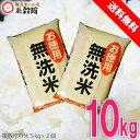 無洗米 10kg 送料無料ガッツリ食べてください!「お徳用」無洗米10kg送料無料5kg×2個セット無洗米