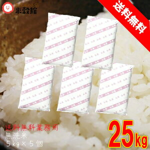 得◎無洗米25kg (5kg×5個) 米 無洗米 国内産 25kg 送料無料業務用 お買い得 無洗米 コメ
