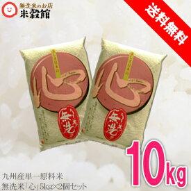 無洗米 送料無料 10kg 九州産 米当店人気No1「心」 こころ 送料込み