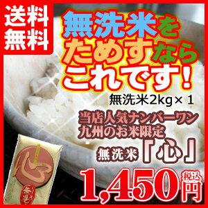 平成29年産 無洗米 心 こころ 「うまい米!無洗」 2kg×1個 九州産 米 2kg 送料無料