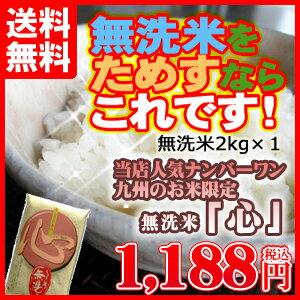 平成29年産 無洗米 2kg 送料無料 九州産 米 「心(こころ)」 おためし無洗米 送料込み 2キロ