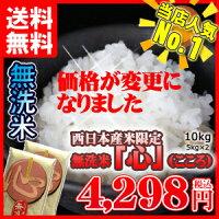 無洗米送料無料九州産米おコメ10kg