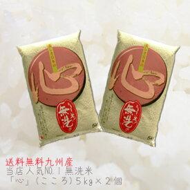 無洗米 九州 10kg 九州産米使用当店人気No1の無洗米「心(こころ)」5kg×2個セット 送料無料