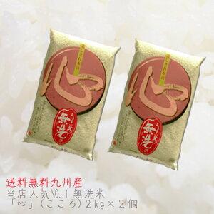 九州産 無洗米 4kg「心」送料無料 おためし2kg×2個セット洗わなくていい無洗米は、無洗米のお店「米穀館」におまかせください!