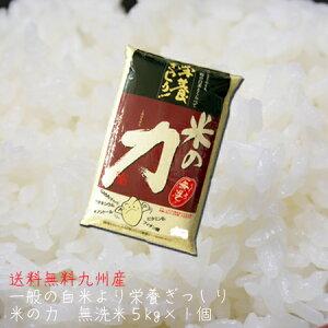 送料無料 5kg 無洗米 一般の白米より栄養ぎっしり米の力九州産 米 「米の力」5kg1個洗わなくていい無洗米は、無洗米のお店「米穀館」におまかせください!