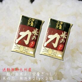 無洗米 4kg 送料無料一般の白米より栄養ぎっしり 「米の力」 2キロ×2個セット 無洗米 2kg×2 九州産 米 送料無料