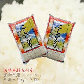 無洗米 10kg 九州 宮崎県産コシヒカリ10kg 送料無料 九州産 米 九州の新米10kg(5kg×2個セット)令和元年産新米
