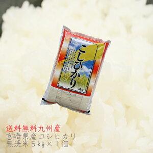 無洗米 5kg 九州 新米コシヒカリ5kg×1個 無洗米 5kg 送料無料 5キロ 送料込み洗わなくていい無洗米は、無洗米のお店「米穀館」におまかせください!