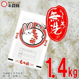 もち米 無洗米 餅米 1.4kg 九州産ヒヨクモチ無洗米「もち米」1.4kg単位1.4kg=約1升で購入できて便利♪九州産 米 無洗米