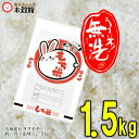 もち米 無洗米 餅米 1.5kg 九州産ヒヨクモチ無洗米「もち米」1.5kg単位1.5kg=約1升で購入できて便利♪九州産 米 無洗米