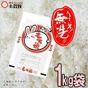 もち米 無洗米 1kg 九州産ヒヨクモチ無洗米 もち米1キロ 小分けパック 九州産 餅米