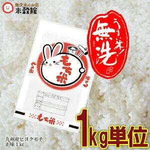 もち米 餅米 無洗米 九州産 米九州県産ヒヨクモチ 九州の無洗米「もち米」1kg単位洗わなくていい無洗米は、無洗米のお店「米穀館」におまかせください!