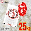 餅米 もち米 無洗米 25kg 無洗米 九州産もち米25kg(5kg×5個セット)25kg 送料無料洗わなくていい無洗米は、無洗米のお店「米穀館」におまかせください!