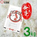 もち米 餅米 無洗米 九州産 ヒヨクモチ 3kg無洗米 もち米 約2升3kg小分け 無洗米もち米洗わなくていい無洗米は、無洗米のお店「米穀館」におまかせください!