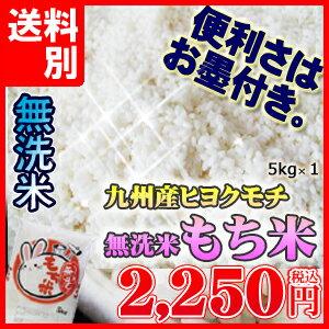 無洗米「もち米」5kg 平成29年 九州産 米 熊本県