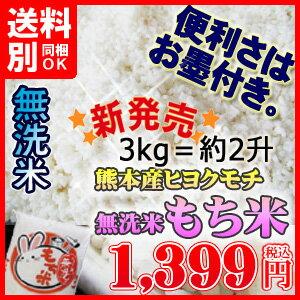 平成29年産 九州産 ヒヨクモチ米 無洗米 「もち米」3kg単位