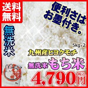 平成29年 九州産 無洗米「もち米」5kg×2個セット 九州産 米 5kg 送料無料 お米 5キロ2個 送料込み【HLS_DU】