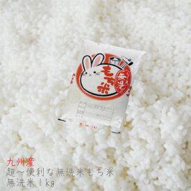 無洗米 もち米 1kg 九州産ヒヨクモチ無洗米 もち米1キロ 小分けパック 九州産 餅米