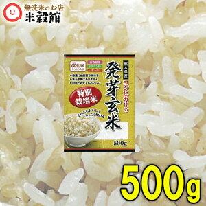 発芽玄米 コシヒカリ 500g 熊本県産