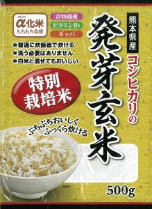 コシヒカリ 発芽玄米 500gチャック付き袋 九州産 米