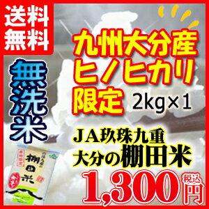 大分県 玖珠・九重の棚田米 無洗米 ヒノヒカリ 九州産 米 2kg 送料無料 ひのひかり 送料込み 2キロ
