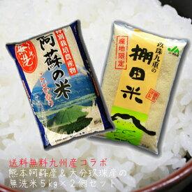無洗米 10kg 九州産 送料無料大分&熊本コラボセット ヒノヒカリ & コシヒカリ 送料無料 無洗米セット 5kg×2