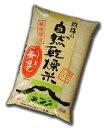 無洗米 8kg 大分産玖珠の自然乾燥米九州産 米 無洗米 送料無料4kg×2個セット