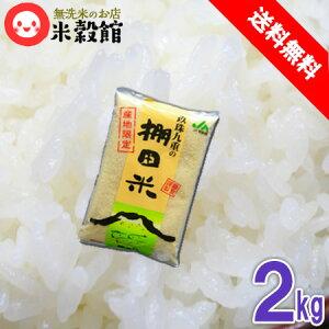 無洗米 2kg 送料無料 九州大分県玖珠・九重の棚田米 2キロ 九州産 ヒノヒカリ 米 2kg×1個
