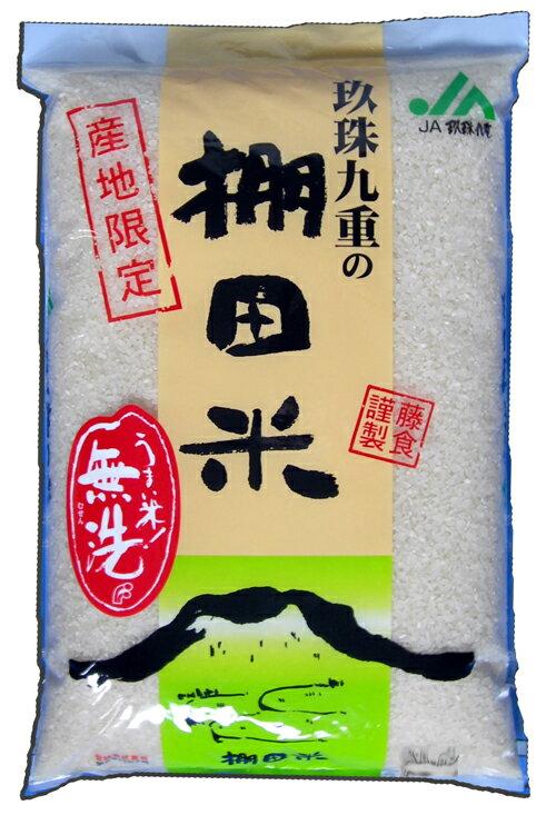 平成30年産九州大分県玖珠・九重の棚田米 無洗米 2kg 九州産 ヒノヒカリ 米 2kg×1個 送料無料