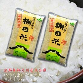無洗米 10kg 大分 玖珠九重の棚田米 送料無料 2kg×5個小分けOK 九州