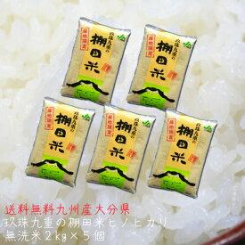 無洗米 10kg 大分玖珠・九重の棚田米 平成30年産 5kg×2 送料無料