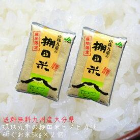 無洗米 10kg 玖珠九重の棚田米 九州産 米 送料無料 5kg×2個セット 送料無料