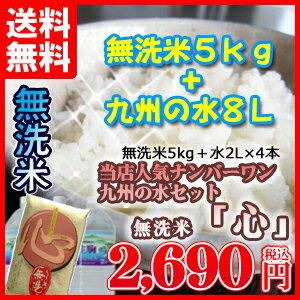 平成30年産 九州発 九州産 米 無洗米 心 5kg×1 九州の水2L×4本セット 送料無料