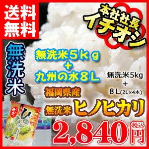 九州発 福岡県産 ヒノヒカリ 九州産 米 無洗米 5kg 九州の水2L×4本セット 送料無料