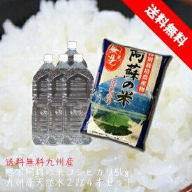 無洗米 熊本阿蘇産コシヒカリ 無洗米5kg×1九州の水2L×4本セット