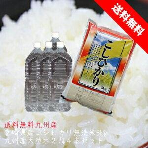 無洗米 5kg 送料無料 九州産 米 令和元年産 宮崎県新米コシヒカリ 九州の水2L×4本セット 5キロ 送料込み洗わなくていい無洗米は、無洗米のお店「米穀館」におまかせください!